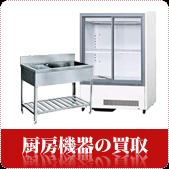 厨房機器の買取