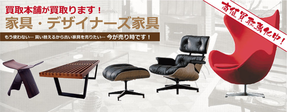 リサイクルショップ高知買取本舗が買取ります!家具・デザイナーズ家具