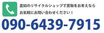 高知のリサイクルショップで買取をお考えならお気軽にお問い合わせください!